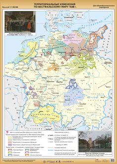 Территориальные изменения по Вестфальскому миру 1648 г.