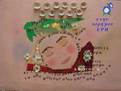 """Το """"Πρωινό Άστρο"""" είναι το ποίημα που έγραψε ο Γιάννης Ρίτσος για το κοριτσάκι του, όταν έγινε πατέρας. Είναι το ποίημα της πατρικής στοργής και της λυρικής ..."""