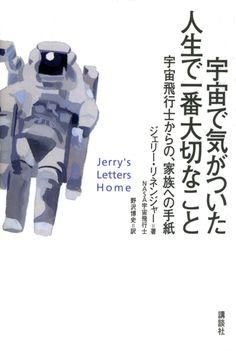 Book jacket by Hiroyuki Izutsu, via Behance