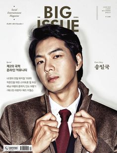 Song Il Gook - The Big Issue Magazine November Issue Sister Songs, Songs For Sons, Miss You Guys, Ill Miss You, Asian Actors, Korean Actors, Song Il Gook, Song Daehan, Man Se