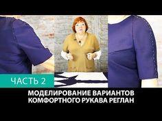 Выкройка рукава реглан Моделирование нескольких вариантов комфортного рукава реглан Часть 2 - YouTube