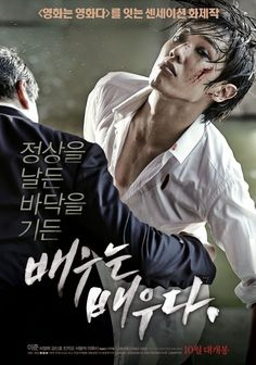 The official poster for Kim Ki Duk's film Rough Play is out, featuring MBLAQ's Lee Joon