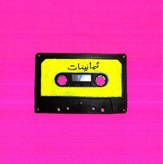 Mixtape, 2011 (Hala Al Fawwaz) Arabic Design, Arabic Art, Coffee Cup Art, Espresso Coffee, Ramadan Crafts, Graphic Art Prints, Pop Art Design, Arabic Funny, Calligraphy Art