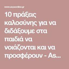 10 πράξεις καλοσύνης για να διδάξουμε στα παιδιά να νοιάζονται και να προσφέρουν - Aspa Online Children, Young Children, Boys, Kids, Child, Kids Part, Kid, Babies