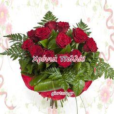Μπουκέτα λουλουδιών Χρόνια Πολλά giortazo Christmas Wreaths, Floral Wreath, Holiday Decor, Home Decor, Decoration Home, Room Decor, Wreaths, Advent Wreaths, Flower Band