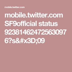 mobile.twitter.com SF9official status 923814624725630976?s=09