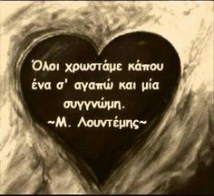 !! Old Quotes, Lyric Quotes, Lyrics, Greek Love Quotes, Inspiring Things, Wise Words, Psychology, Inspirational Quotes, Messages