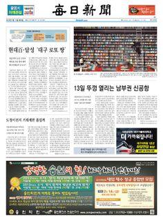 2014년 2월 11일 화요일 매일신문 1면