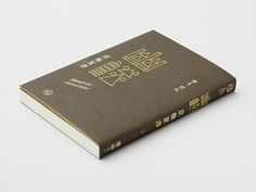 Book Covers by Wang Zhi Hong Studio – Fubiz™