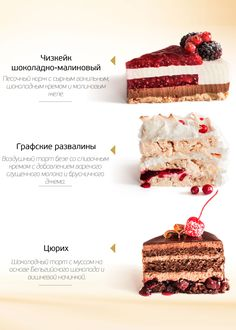 56 Ideas Cake Pops Flavors Recipes For 2019 Cake Pop Flavors, Wedding Cake Flavors, Pastry Recipes, Cake Recipes, Dessert Recipes, Inside Cake, Russian Cakes, Food Crush, Fancy Cakes