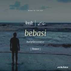 Urdu Words With Meaning, Hindi Words, Urdu Love Words, Unusual Words, Rare Words, English Adjectives, Foreign Words, Poetic Words, One Word Quotes