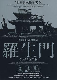 Japanese Movie Poster: Rashomon. 2008 (J: was this a remake? I saw the original w/Toshiro Mifune)
