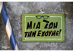 Μια ζωή την έχουμε Painted Wooden Signs, Hand Painted, Wooden Signs With Quotes, Culture Quotes, Greek Culture, Cinema, Decor, Movies, Decoration