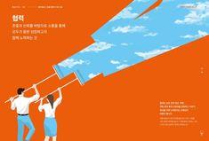 KIER 가치체계 핸드북 - bombarambombaram Poster Layout, Ad Layout, Layout Design, Flat Design Illustration, Creative Illustration, Creative Poster Design, Creative Posters, Banner Design Inspiration, Library Posters