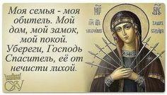Умягчи наша злая сердца, Богородице,/ и напасти ненавидящих нас угаси,/ и всякую тесноту души нашея разреши,/ на Твой бо святый образ взирающе,/ Твоим страданием и милосердием о нас умиляемся/ и раны Твоя лобызаем,/ стрел же наших, Тя терзающих, ужасаемся./ Не даждь нам, Мати Благосердая,/ в жестокосердии нашем и от жестокосердия ближних погибнути,/ Ты бо еси воистину злых сердец умягчение.