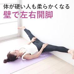 「お腹」の記事一覧 | MY BODY MAKE(マイボディメイク) Natural Remedies For Migraines, Yoga With Adriene, Yoga Books, Tummy Workout, Yoga For Flexibility, Muscle Training, Health And Beauty Tips, Girl Blog, Pilates