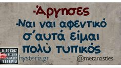 ...... Funny Greek Quotes, Greek Memes, Humorous Quotes, Stupid Funny Memes, Funny Facts, True Words, Funny Photos, True Stories, Things To Think About