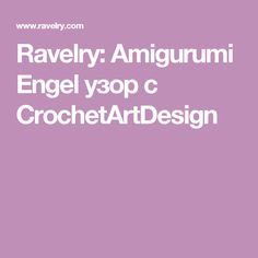 Ravelry: Amigurumi Engel узор с CrochetArtDesign
