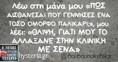 Greek Memes, Funny Greek, Free Therapy, Groom, Jokes, Lol, Wallpapers, Inspiration, Dresses