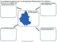 Πηγαίνω στην Τετάρτη...: Μελέτη Περιβάλλοντος: Ενότητα 1 - Κεφάλαιο 2 & Κεφάλαιο 3: Γνωρίζουμε καλύτερα τα γεωγραφικά… Geography, Company Logo, Education, School, Greek, Ideas, Greek Language, Teaching, Training