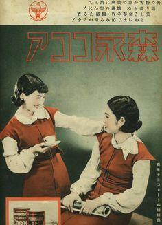 Morinaga Cocoa 森永ココア advertising from Asahi graph アサヒグラフ magazine's back cover - Japan - January 1935 Showa Era, Girl Couple, Retro Advertising, Tour Posters, Japanese Poster, Retro Design, Graphic Design, Japanese Culture, Vintage Japanese