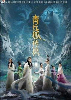 Legend of Nine Tails Fox (Chinese Drama); Legend of the Fox From Qing Qiu;The Foxes of Azure Hills; Show Luo, Vampire Stories, Chines Drama, Strange Tales, Best Dramas, Chinese Movies, City Hunter, Fantasy Movies, Weird Stories