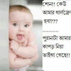 Funny Pictures With Bengali Captions  X