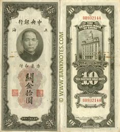 China 10 Customs Gold Units, Shanghai 1930 Front: Portrait of Sun Yat-sen (1866-1925). Back: The Customs House on the Bund in Shanghai (built in 1927). Issuer: The Central Bank of China. Printer: American Bank Note Company.