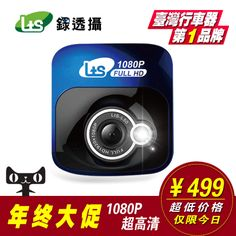 L50 driving recorder hd night vision pixels wide-angle 1080p