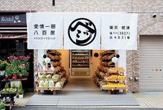 建物 建物 45 g granola i dl - Granola Japanese Shop, Japanese Design, Tea Packaging, Packaging Design, Display Design, Store Design, Sign Design, Food Design, Black Store