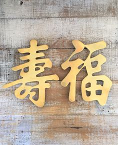Large Brass Japanese Character Wall Hangings Brass Trivets Longevity and Happiness Symbols Wall Art Mid Century Asian Art Large Kanji Symbol by TheDustyOldShack on Etsy