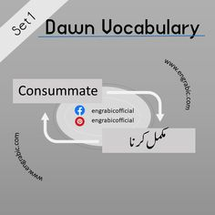 CSS Vocabulary List in Urdu Meanings PDF | Dawn Vocabulary | Engrabic New Vocabulary Words, Vocabulary List, Vocabulary Building, English Vocabulary, Silent Words, Past Papers, Pms, Word Of The Day, Learn English