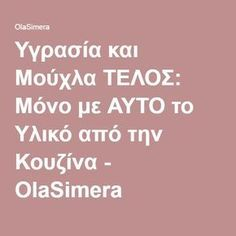 Υγρασία και Μούχλα ΤΕΛΟΣ: Μόνο με ΑΥΤΟ το Υλικό από την Κουζίνα - OlaSimera The Kitchen Food Network, My Bubbles, Home Recipes, Health Recipes, Home Hacks, Better Homes, Holidays And Events, Food Network Recipes, Home Remedies