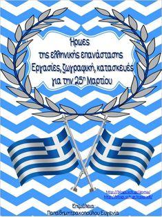 Ήρωες της ελληνικής επανάστασης. Εργασίες, ζωγραφική, κατασκευές γι…