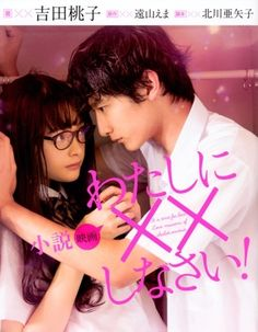 Missions of Love Japanese Drama – 4 episodes Yukina Himuro is a studen… – wanderlust Japanese Film, Japanese Drama, Romance Movies, Drama Movies, Korean Drama Tv, Chines Drama, Film Pictures, Drama Free, Romance And Love