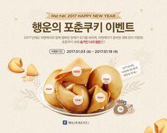행운의 포춘쿠키 이벤트 Layout Design, Web Design, Event Banner, Promotional Design, Event Page, Event Design, Happy New Year, Awards, Korean