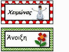 ...Το Νηπιαγωγείο μ' αρέσει πιο πολύ.: Κάρτες για ημερολόγιο Preschool Education, Preschool Classroom, First Day Of School, Calendar, Seasons, Frame, Blog, Crafts, Greek