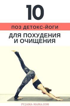 Детокс йога. похудение, очищение, омоложение организма. Если Ваша детокс-программа включает эти простые асаны (которые подходят даже для начинающих), ее эффективность вырастает в разы