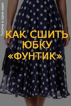 Когда то в 90-х такой фасон был очень популярен, и одна из подписчиц попросила напомнить о нём…. Юбка «Фунтик» — это та же юбка полусолнце, только с одним швом.
