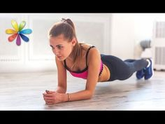 Как похудеть за 4 минуты в день? Делать планку! – Все буде добре. Выпуск 791 от 13.04.16 - YouTube