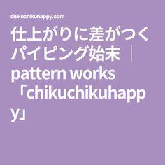 仕上がりに差がつく パイピング始末   pattern works 「chikuchikuhappy」