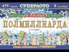 Где взять деньги? В Суперлото 500 миллионов рублей в 459 тираже.