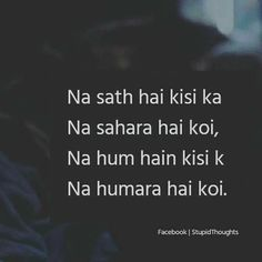 Bs hmare to hmare dost h .jinke liye kuch bhi kr skte h ♥️♥️ Shyari Quotes, True Quotes, Funny Quotes, Gulzar Quotes, Zindagi Quotes, Heartfelt Quotes, Heartbroken Quotes, Romantic Love Quotes, Reality Quotes