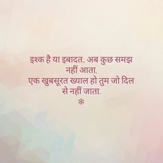 Kash AS ko bhi love ho jaye mujhse First Love Quotes, Love Quotes Poetry, Mixed Feelings Quotes, Love Quotes In Hindi, Shyari Quotes, Desi Quotes, Sweet Quotes, Life Quotes, Eyes Quotes Soul