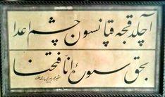 Genellikle kapı üzerine veya giriş kitâbelerine yazılan bir beyit: Açıldıkca kapansun çeşm-i a'dâ Be-hakk-ı sûre-i İnnâ Fetahnâ *?* (İnnâ fetahnâ..) ile başlayan Fetih Suresi hakkı için, (Bu kapı) açıldıkça, düşmanların gözü kapansın. * Hattat: Muhammed Bâhir El-Yesârî