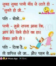Pati Patni Ke Hindi Jokes Funny Images Boy Husband Vs Girl