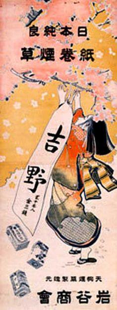 Japan 13 – Japan (1903)