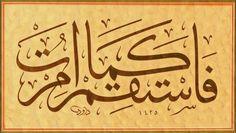 Arabic Calligraphy Art, Holy Quran, Illustration, Arabesque, Allah, Inspired, Wallpaper, Board, Quotes