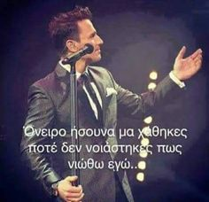 I miss him 💖 I Miss Him, Greek Quotes, Folk Music, Attractive Men, True Words, Just Love, Poems, Lyrics, How Are You Feeling