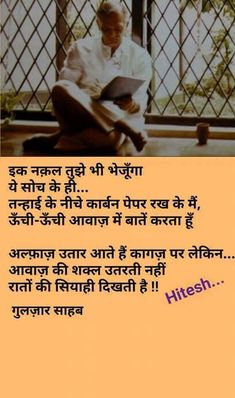 Hindi Quotes, Sad Quotes, Love Quotes, Mirza Ghalib, Gulzar Poetry, Typed Quotes, Gulzar Quotes, People Quotes, Feelings